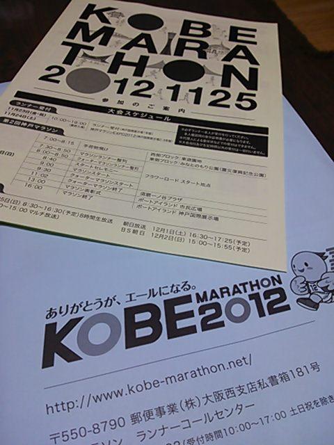 神戸マラソン案内